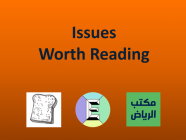 2/5/2021 Recommended Issues: Ethical Recipes?, Saudi Newspapers, the Week in Charts